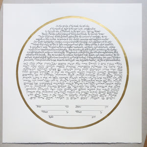 Simple Gold Ring Custom Contemporary Ketubah