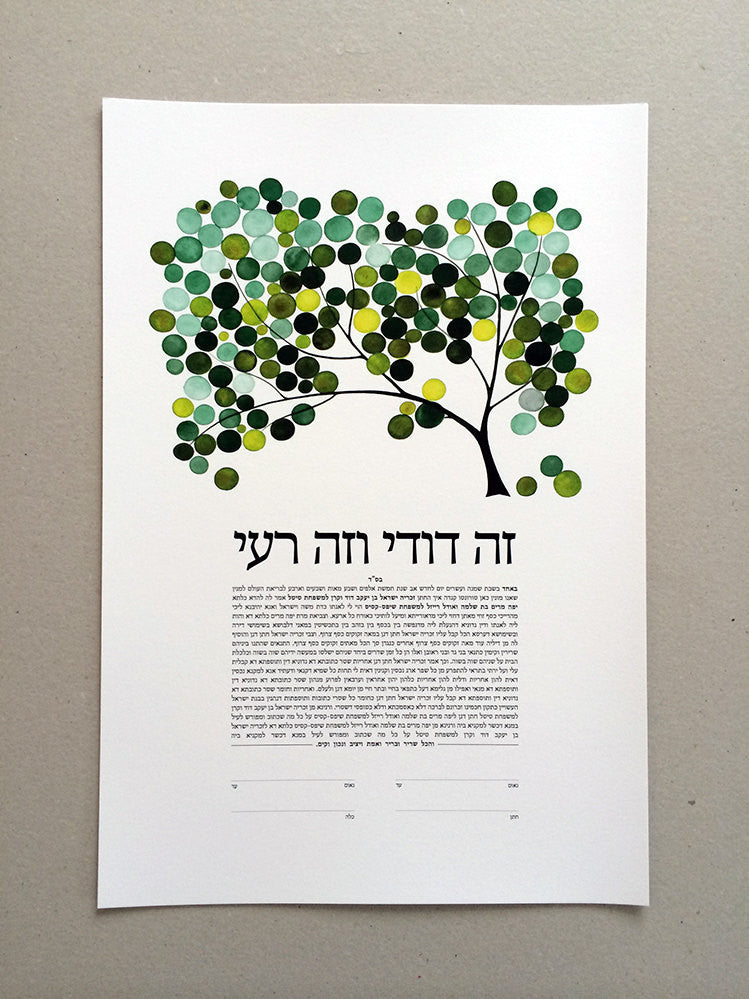 Modern Wedding Ketubah, Tree of Life Hebrew abstract minimalist painting reproduction Ketubah marriage contract