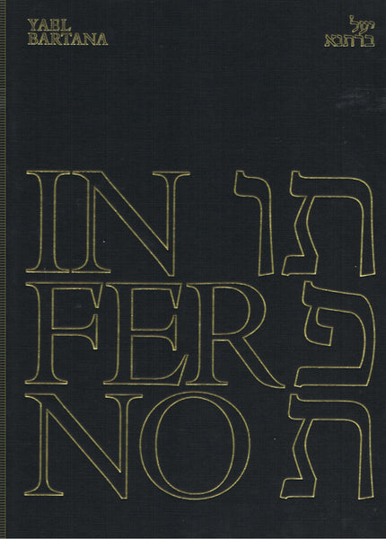 Cover photo of Inferno by Yael Bartana