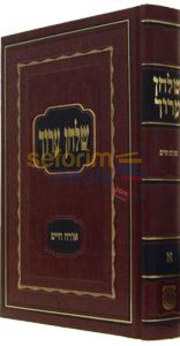 Alter Rebbe Shulchan Aruch Hebrew Vol. 1 Orach Chaim