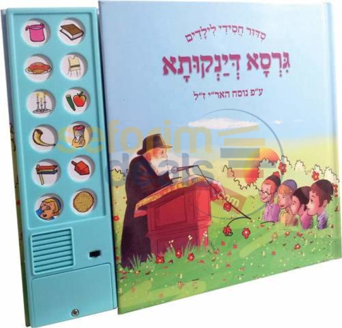 Chabad Childrens Siddur With Audio -