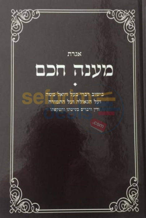 Igeres Maaneh Chacham -