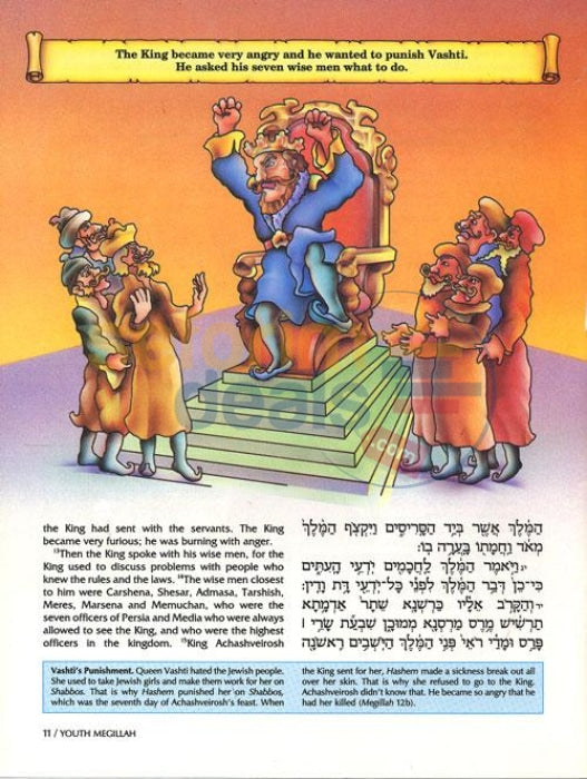 Megillah: Illustrated Youth Edition - Hardcover