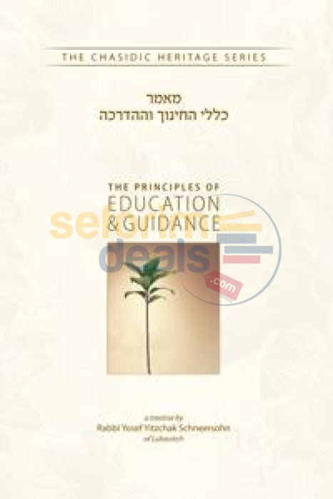 Principles Of Education And Guidance - Chasidic Heritage Series