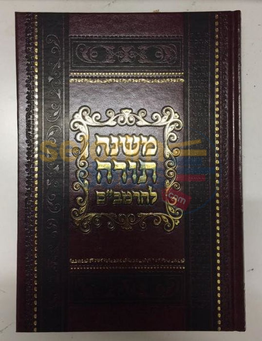 Rambam 10 Vol. Set - Menukad With Mefarshim Large