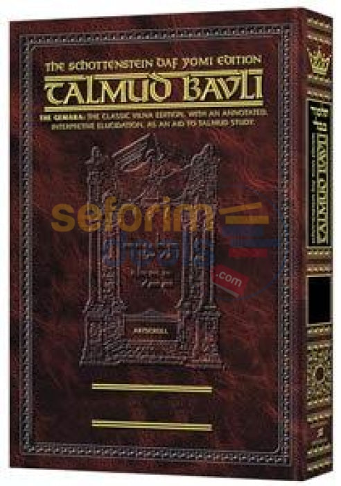 Schottenstein Daf Yomi Ed Talmud English - Bava Basra Vol. 2