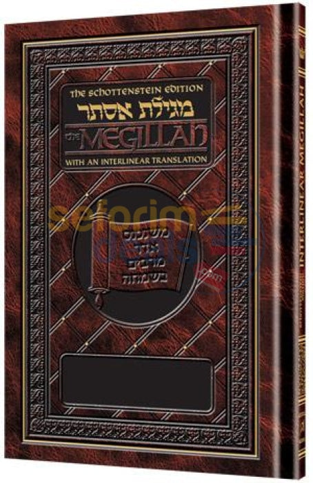 Schottenstein Edition Interlinear Megillah - Hardcover