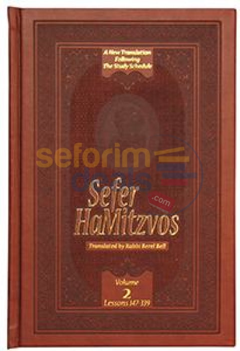 Sefer Hamitzvos (English) - Vol. 2