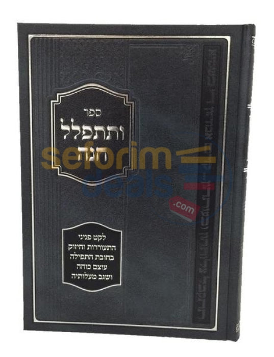 Sefer Usispalel Chanah -