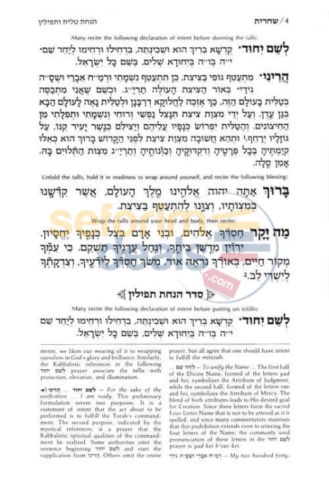 Siddur Hebrew-English: Complete Full Size - Ashkenaz Hardcover