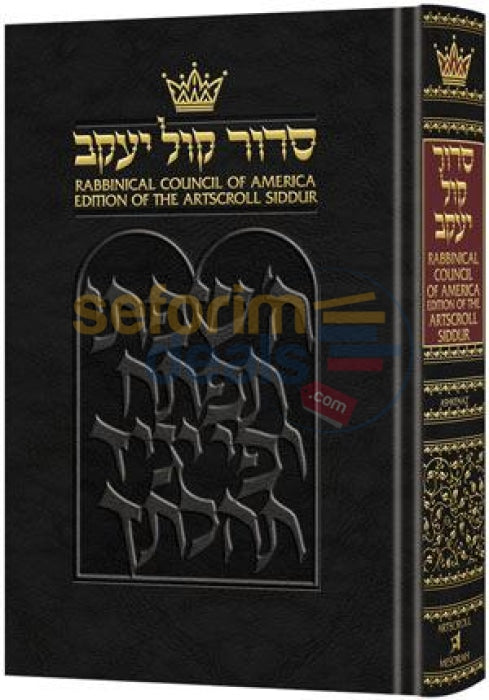 Siddur Hebrew-English: Complete Full Size - Ashkenaz Rca Edition