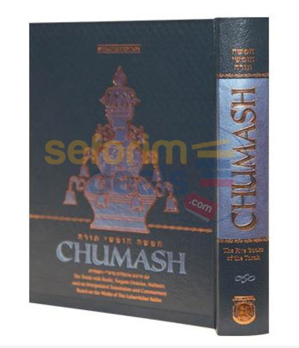 Synagogue Edition Torah Chumash (Kehot) - One Volume