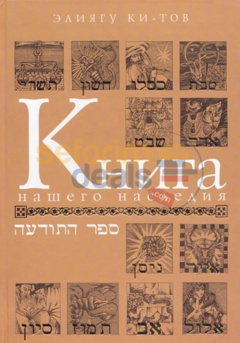 The Book Of Our Heritage - Russian Sefer Hatodaa
