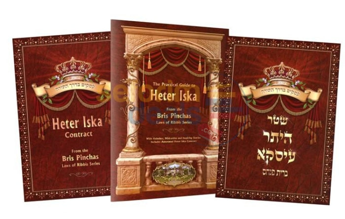 The Practical Guide To Heter Iska Book And Forms - Hebrew-English