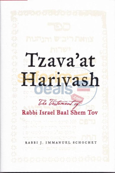 Tzavaat Harivash - The Testament Of The Baal Shem Tov