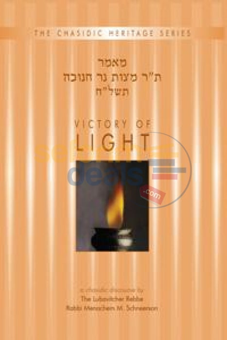 Victory Of Light - Mitzvas Ner Chanukah 5738 Chasidic Heritage Series