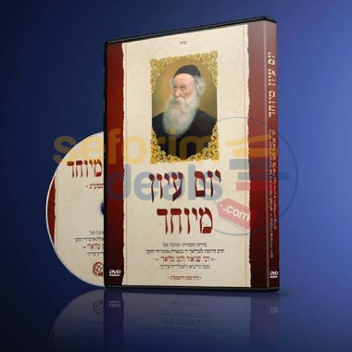 Yom Iyun For Chof Daled Teves - Dvd