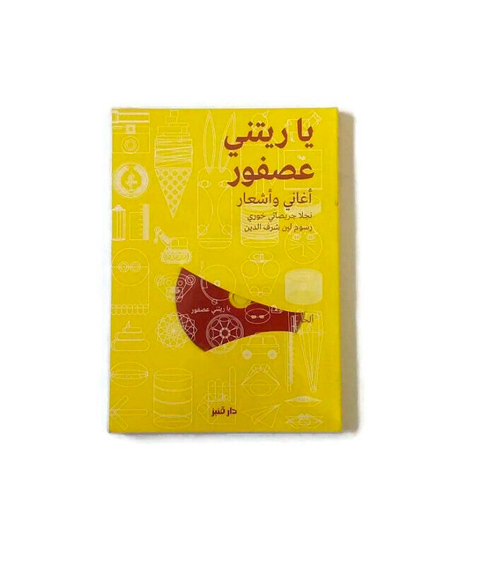 Dar Onboz Ya Reytni Asfour Book With CD