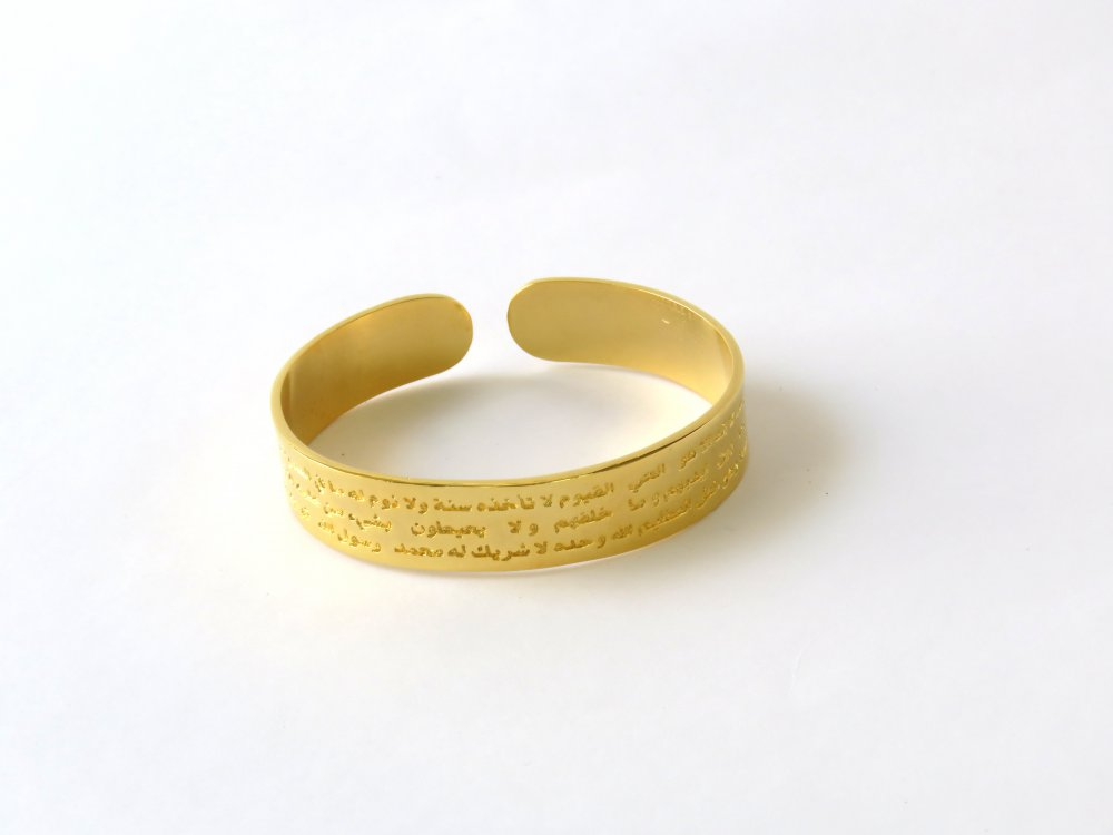 Ayat Al Kursi Bangle