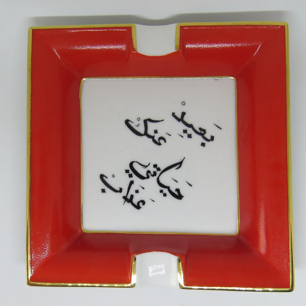 Ashtray Arabic Calligraphy Large