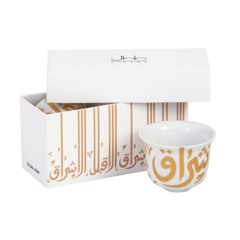 Silsal Gift Box of 2 Ghida Arabic Coffee Cup - Gold