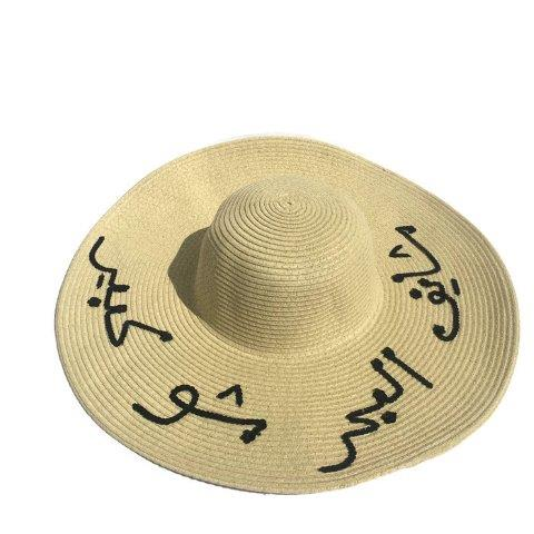 Straw Hat with a message - AlBaher