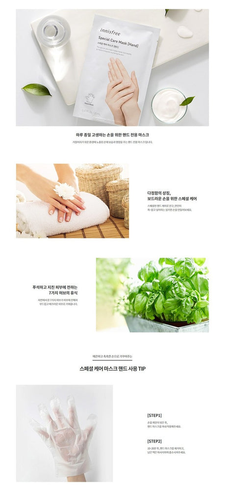 [Innisfree] Special Care Hand Mask 20ml Provides Moisture And Nutrients For Softer Skin