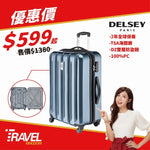 Delsey Air Longitude DZ防盜拉鏈行李箱