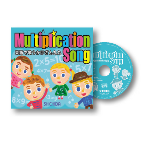Multiplication Song CD