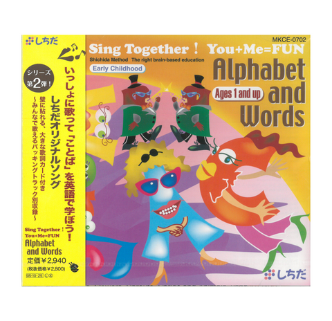 Sing Together! Alphabet and Words