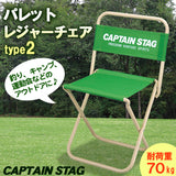 CAPTAIN STAG(キャプテンスタッグ) パレット レジャーチェア 大 type2 ライトグリーン UC-1601