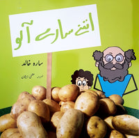 Urdu book for children