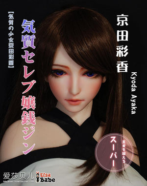 ElsaBabe 102cm graceful sex doll Kyoda Ayaka - tpesexdoll.com