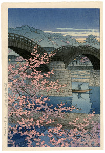 Kawase Hasui: Spring Evening at the Kintaikyo Bridge