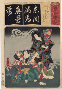 Utagawa Kunisada: Kunisada: Ma for Masakado with Frog Magic