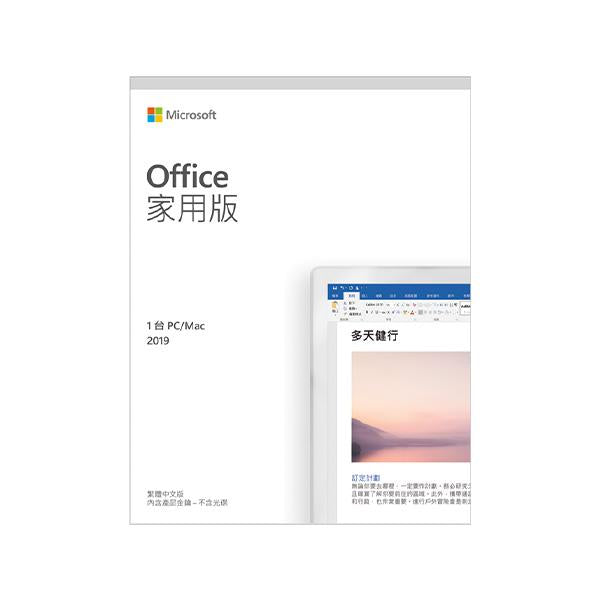 Microsoft Office 軟件 (Word, Excel Powerpoint)