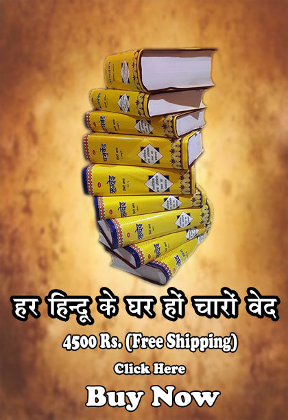 Buy Four Original  vedas in hindi online at best price