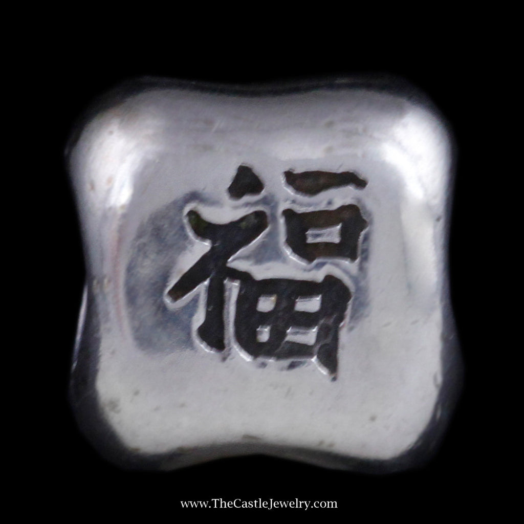 Retired Chinese Happiness Symbol Charm in Sterling Silver - The Castle Jewelry  - 1