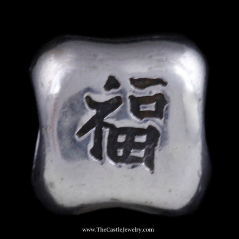 Pandora Retired Chinese Happiness Symbol Charm in Sterling Silver