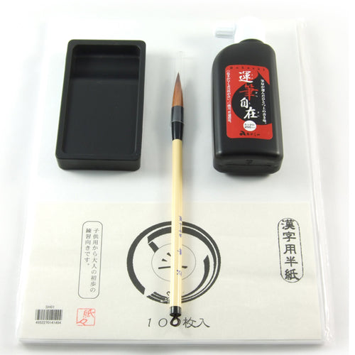 Zen Minded Japanese Art & Calligraphy Set With Paper