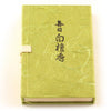 Nippon Kodo Mainichi Byakudan Sandalwood Incense Sticks 2