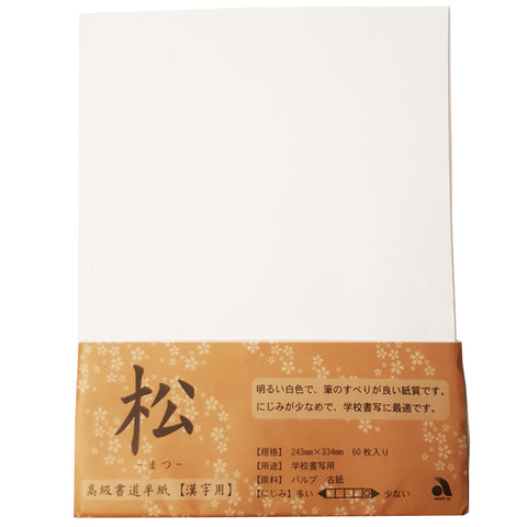 Zen Minded Japanese Rice Paper For Art & Calligraphy 60 Sheets