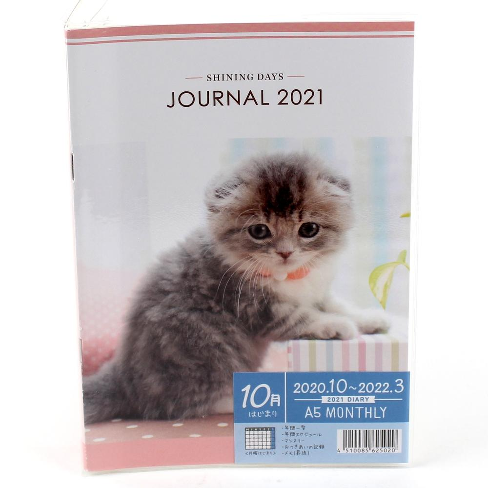 2021 Planner (Paper/PVC/Cat/A5/64 Pages)