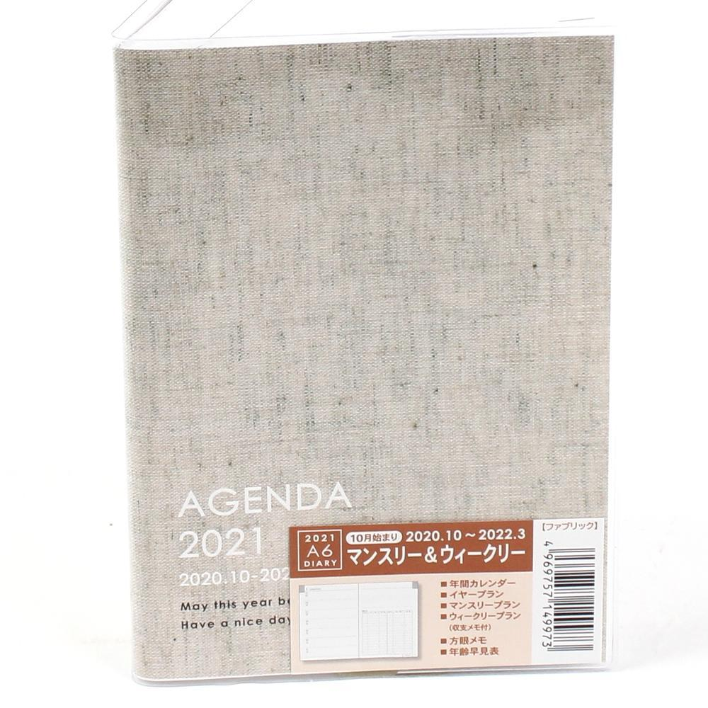 2021 Planner (Paper/PVC/Monthly/Weekly/Fabric/A6)