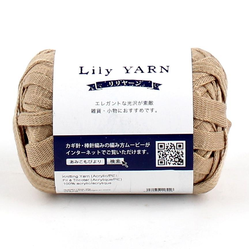 Knitting Yarn (Braid/BE/25g)