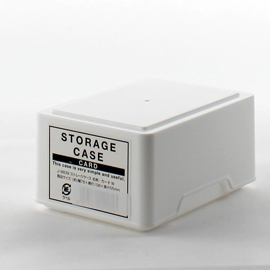 Storage Box (Polypropylene/Cards)