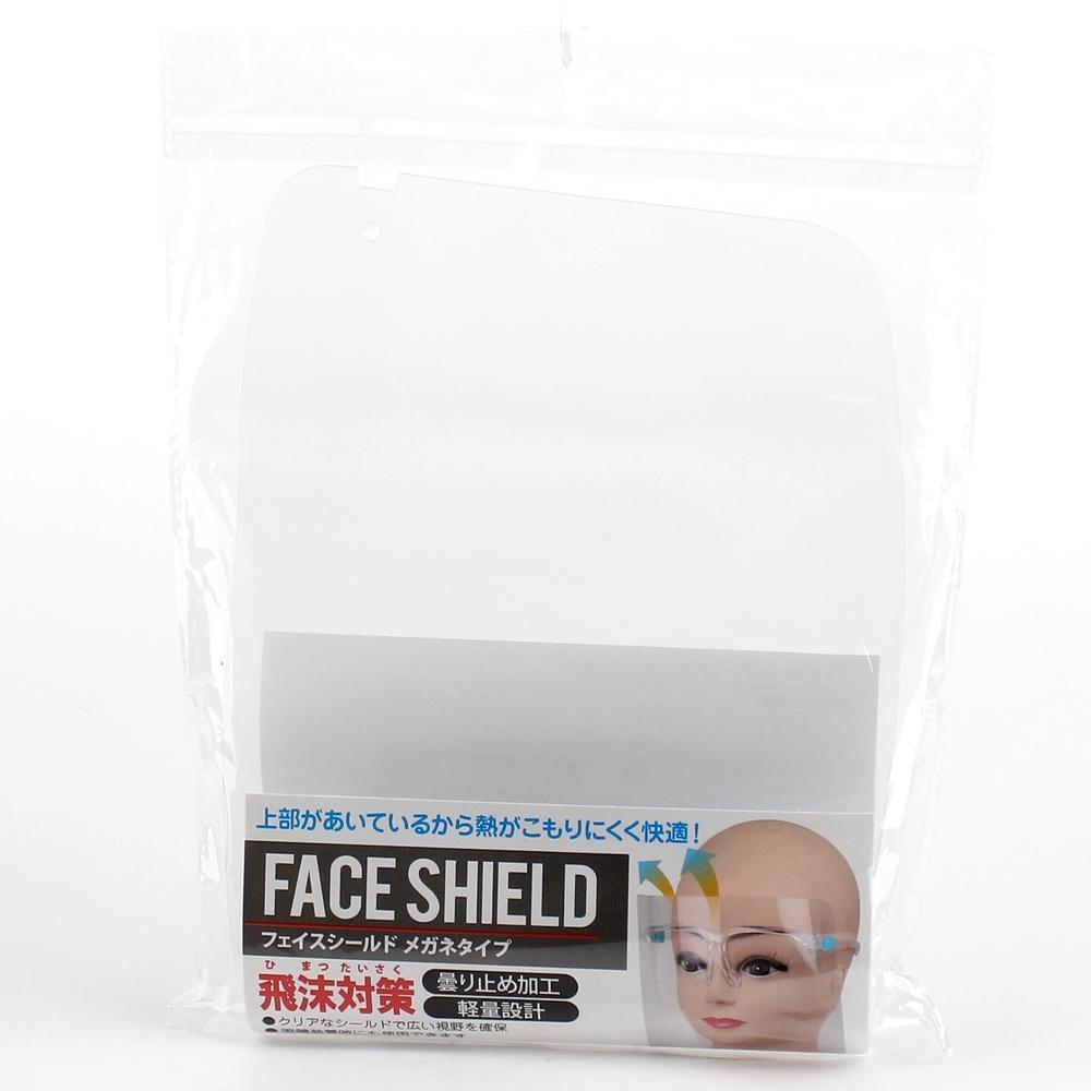 Face Shield (PET/PC/TPE/WIth Glasses Frame)