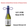 Dassai Shinsei 23 Sake 720ml (Limited Brew)