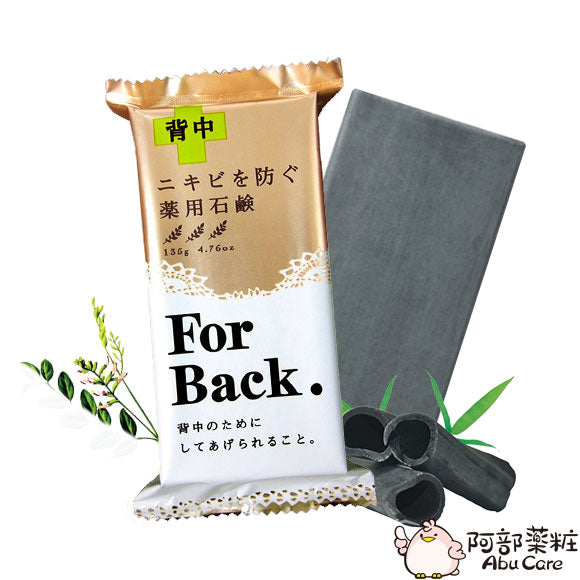 Pelican for back背部深層清潔祛痘皂 135g
