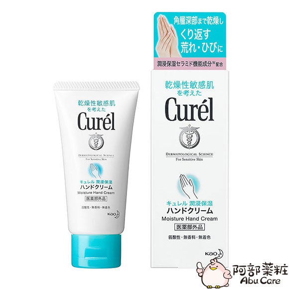 Curel Intensive Moisture Care 水潤保濕護手霜 55g